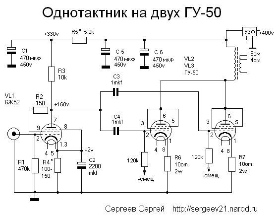Схема с двумя лампами ГУ-50