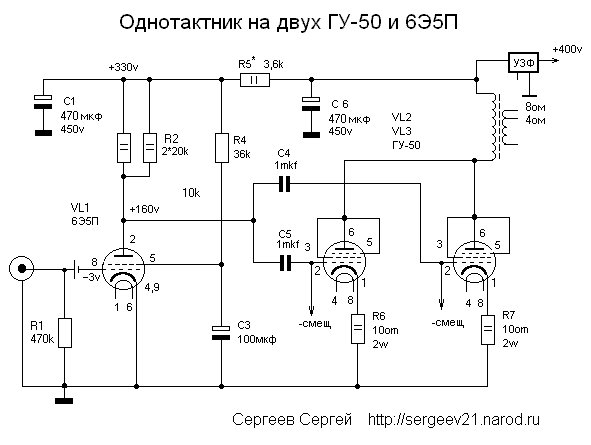 Схема с батарейным смещением